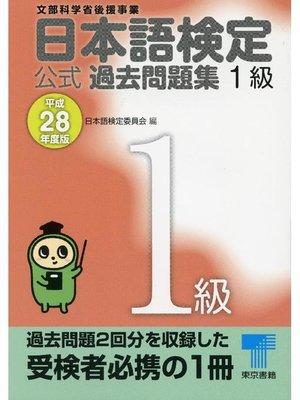 cover image of 日本語検定 公式 過去問題集 1級 平成28年度版
