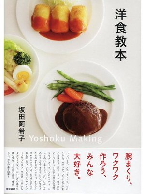 cover image of 洋食教本