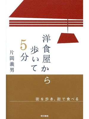 cover image of 洋食屋から歩いて5分