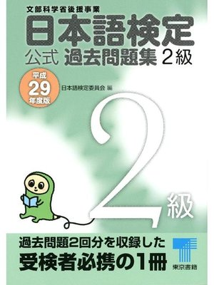 cover image of 日本語検定 公式 過去問題集 2級 平成29年度版