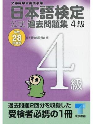 cover image of 日本語検定 公式 過去問題集 4級 平成28年度版