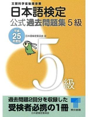 cover image of 日本語検定 公式 過去問題集 5級 平成25年度版