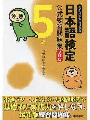 cover image of 日本語検定 公式 練習問題集 3訂版 5級