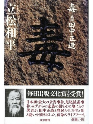 cover image of 毒――風聞・田中正造