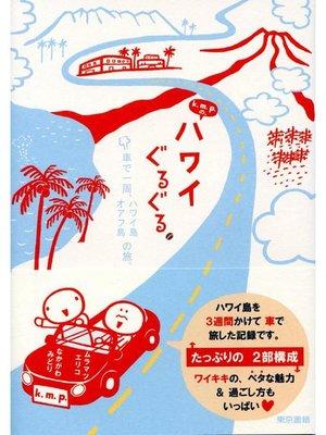 cover image of k.m.p.の、ハワイぐるぐる。車で一周、ハワイ島 オアフ島の旅。