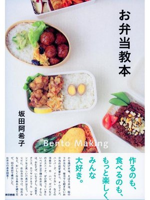 cover image of お弁当教本