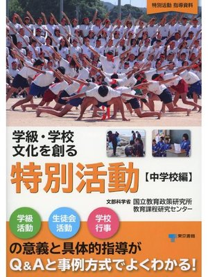 cover image of 学級・学校文化を創る特別活動【中学校編】