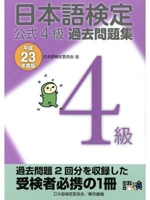 cover image of 日本語検定 公式 過去問題集 4級 平成23年度版