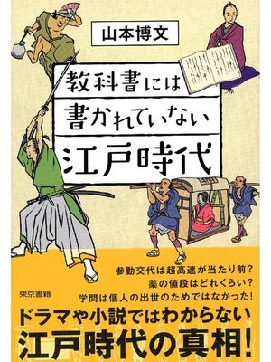 cover image of 教科書には書かれていない江戸時代: 本編