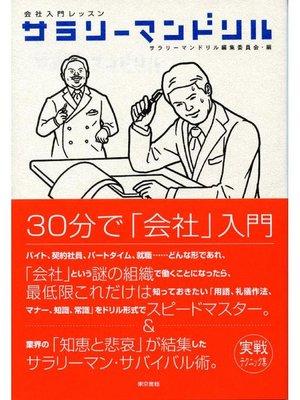 cover image of 会社入門レッスン サラリーマンドリル