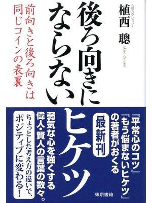 cover image of 後ろ向きにならないヒケツ