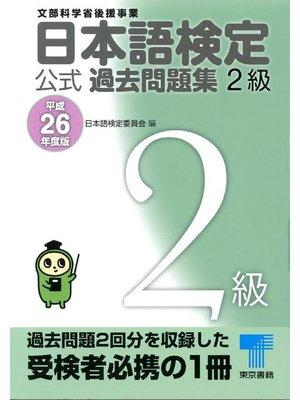 cover image of 日本語検定 公式 過去問題集 2級 平成26年度版