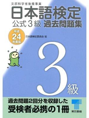 cover image of 日本語検定 公式 過去問題集 3級 平成24年度版