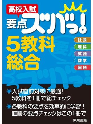 cover image of 高校入試 要点ズバっ! 5教科総合