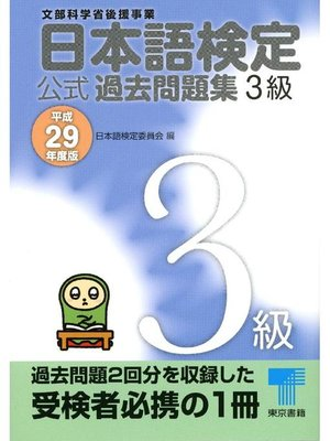 cover image of 日本語検定 公式 過去問題集 3級 平成29年度版