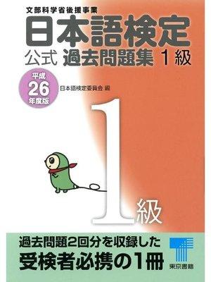 cover image of 日本語検定 公式 過去問題集 1級 平成26年度版