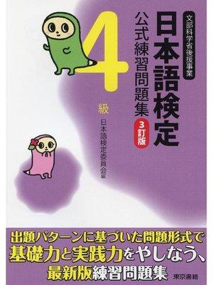 cover image of 日本語検定 公式 練習問題集 3訂版 4級