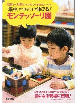 cover image of 「集中」すれば子どもは伸びる! モンテッソーリ園