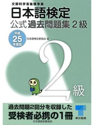cover image of 日本語検定 公式 過去問題集 2級 平成25年度版