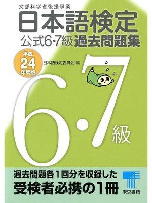 cover image of 日本語検定 公式 過去問題集 6・7級 平成24年度版