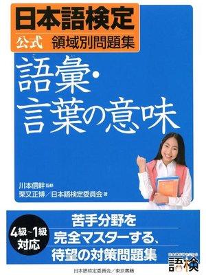 cover image of 日本語検定 公式 領域別問題集 語彙・言葉の意味
