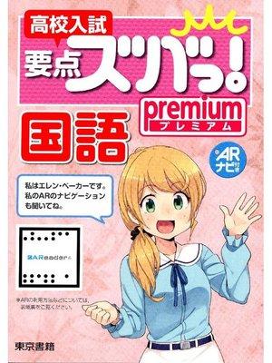 cover image of 高校入試 要点ズバっ! プレミアム 国語: 本編