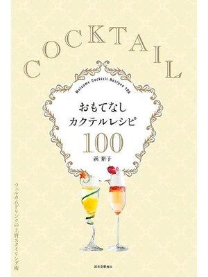 cover image of おもてなしカクテルレシピ100:ウェルカムドリンクの上質スタイリング術: 本編