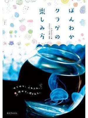 cover image of ほんわかクラゲの楽しみ方