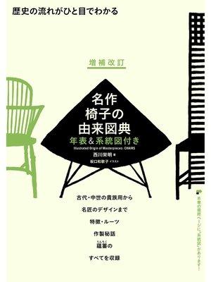 cover image of 増補改訂 名作椅子の由来図典 年表&系統図付き:歴史の流れがひと目でわかる: 本編