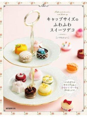cover image of キャップサイズのふわふわスイーツデコ