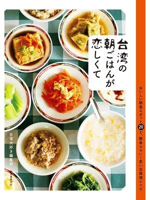 cover image of 台湾の朝ごはんが恋しくて:おいしい朝食スポット20と、簡単ウマい!思い出再現レシピ: 本編