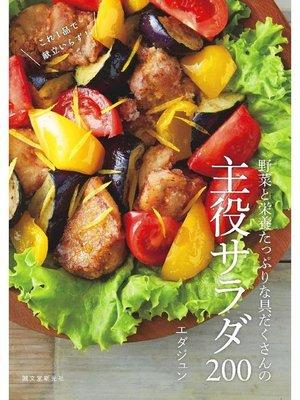 cover image of 野菜と栄養たっぷりな具だくさんの主役サラダ200:これ1品で献立いらず!: 本編