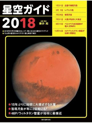 cover image of 星空ガイド2018: 本編
