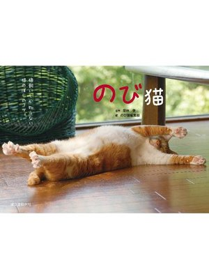 cover image of のび猫