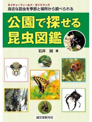 cover image of 公園で探せる昆虫図鑑:身近な昆虫を季節と場所から調べられる: 本編