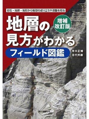 cover image of 増補改訂版 地層の見方がわかるフィールド図鑑:岩石・地層・地形から地球の成り立ちや活動を知る: 本編