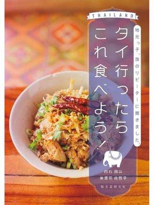 cover image of タイ行ったらこれ食べよう!