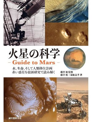 cover image of 火星の科学 ‐Guide to Mars-:水、生命、そして人類移住計画 赤い惑星を最新研究で読み解く: 本編