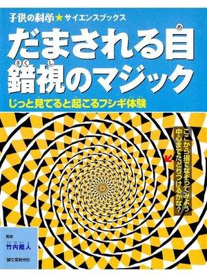cover image of だまされる目 錯視のマジック:じっと見てると起こるフシギ体験: 本編