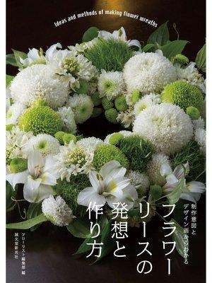 cover image of フラワーリースの発想と作り方:制作意図とデザイン画からわかる: 本編