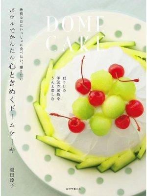 cover image of ボウルでかんたん 心ときめくドームケーキ:特別な日にいっしょに食べたい、贈りたい: 本編