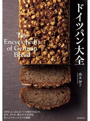 cover image of ドイツパン大全:100以上におよぶパンの紹介をはじめ、材料、作り方、歴史や文化背景、食べ方やトレンドまでを網羅: 本編