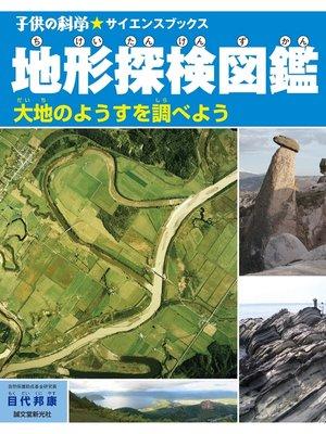 cover image of 地形探検図鑑:大地のようすを調べよう: 本編