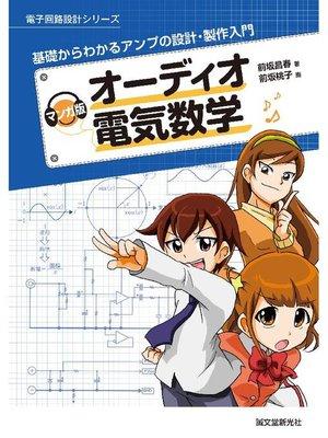 cover image of マンガ版 オーディオ電気数学