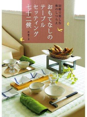 cover image of おもてなしのテーブルセッティング 七十二候:旧暦で楽しむ和のしつらえ: 本編