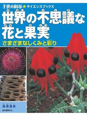 cover image of 世界の不思議な花と果実