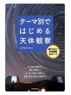 cover image of テーマ別ではじめる天体観察: 本編