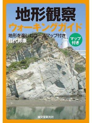 cover image of 地形観察ウォーキングガイド:地形を楽しむコースマップ付き: 本編