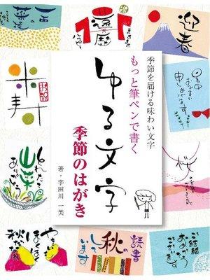 cover image of もっと筆ペンで書く ゆる文字 季節のはがき