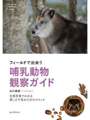 cover image of フィールドで出会う哺乳動物観察ガイド:生態写真でわかる探し方や見わけ方のポイント: 本編